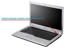 включение ноутбука