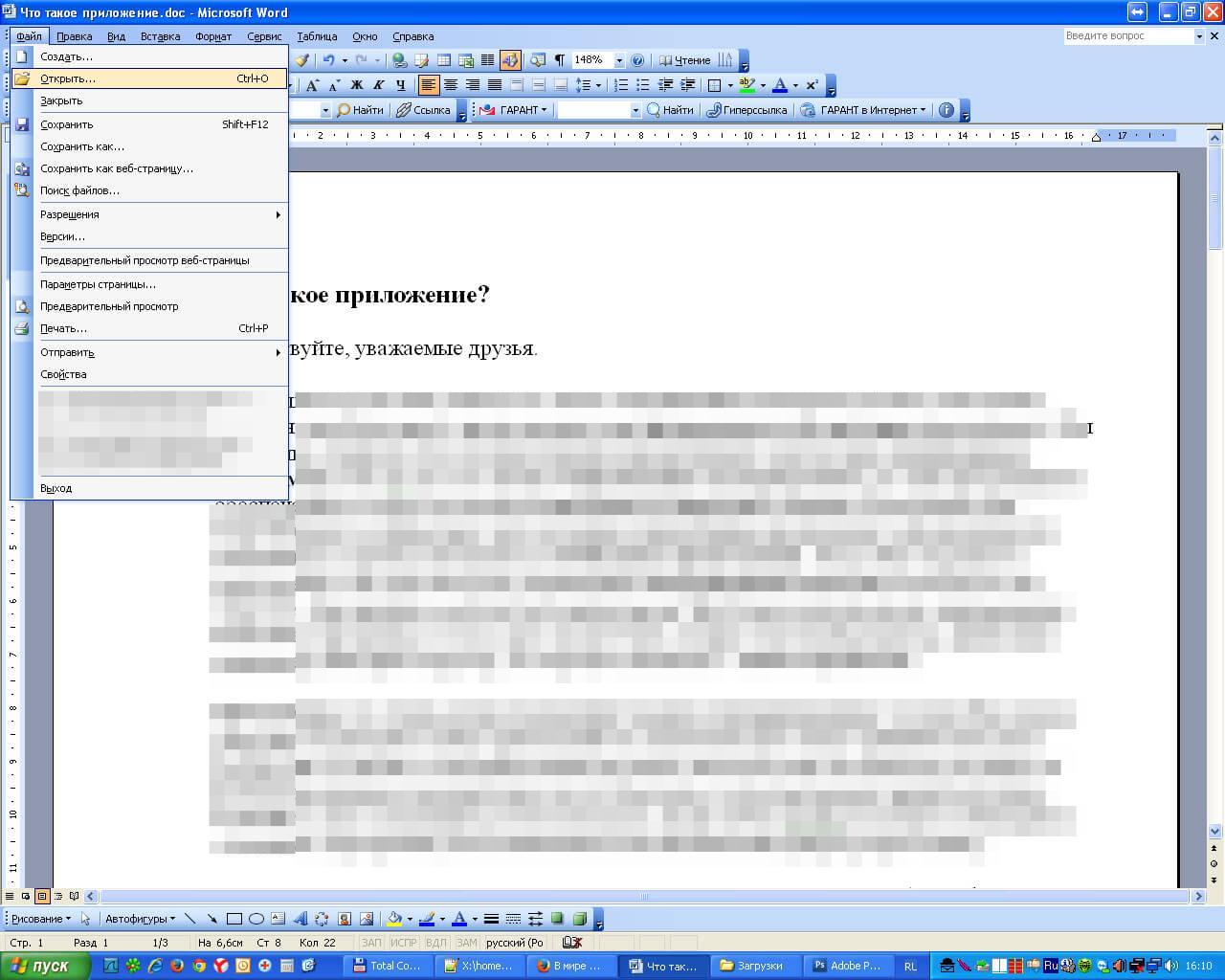 открыть документ
