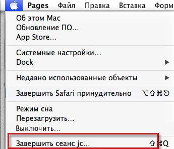 завершение работы macOS