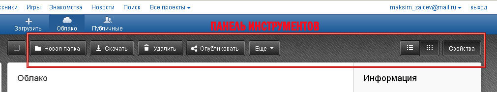 Панель инструментов облако@mail.ru