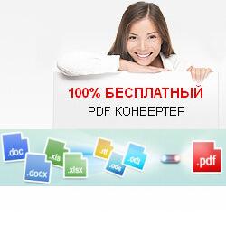 PDF конвертер