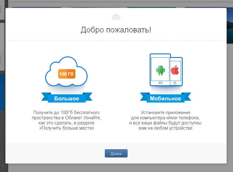 Регистрация в облаке mail.ru, шаг1