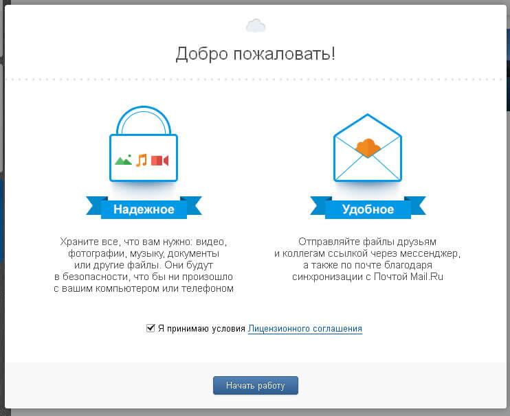 Регистрация в облаке mail.ru, шаг2