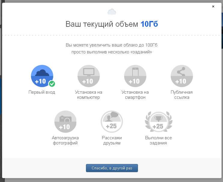 Регистрация в облаке mail.ru, шаг3
