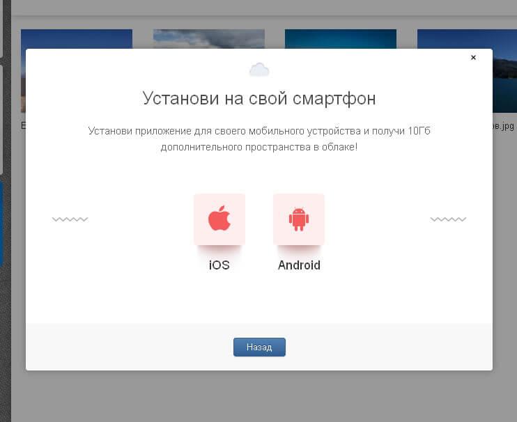 Регистрация в облаке mail.ru, шаг5
