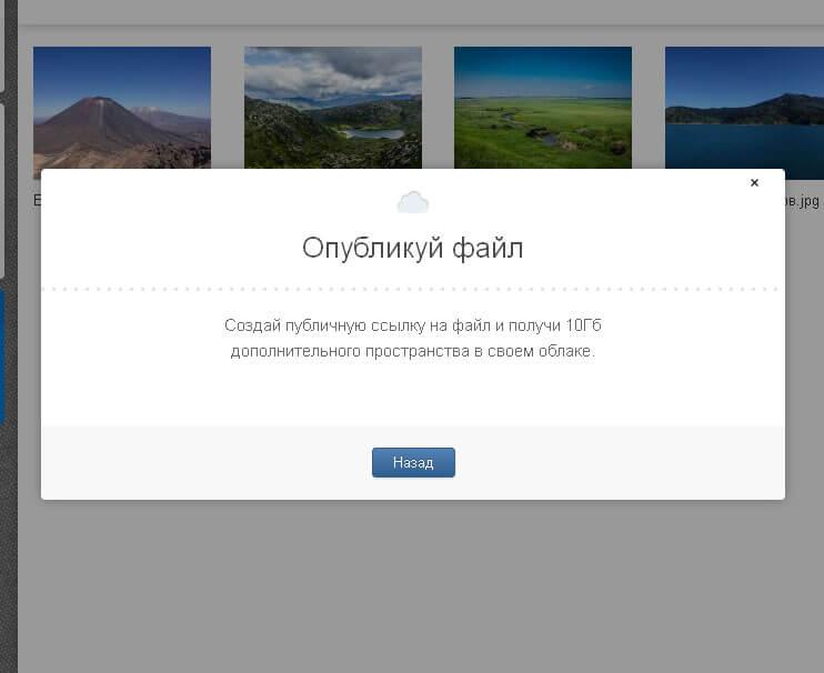 Регистрация в облаке mail.ru, шаг6