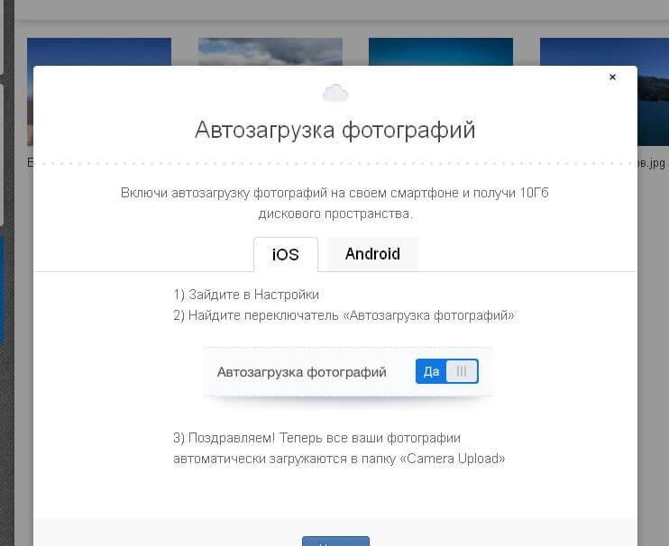 Регистрация в облаке mail.ru, шаг7