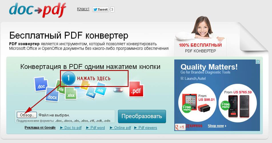 PDF конвертер - открытие проводника