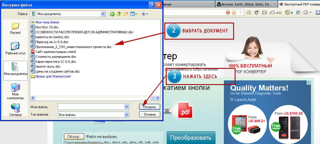 PDF конвертер - выбор файла
