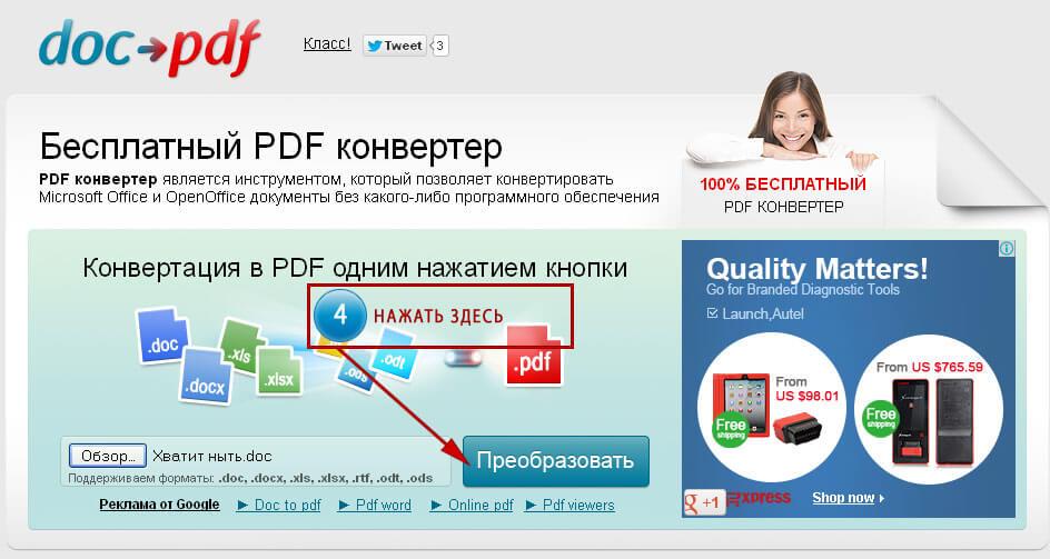 PDF конвертер - преобразование