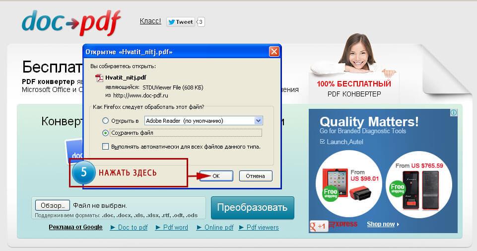PDF конвертер - сохранение результата