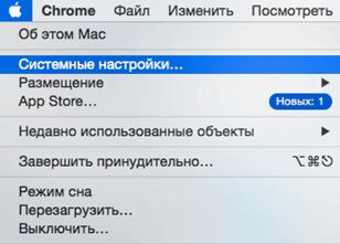 Настройки в MAC