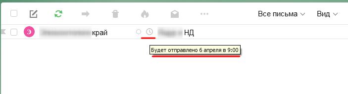 Письмо в исходящих на Yandex
