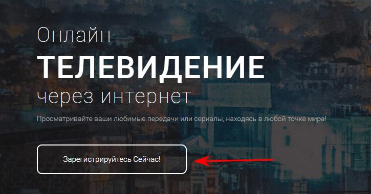 регистрация в сервисе тв онлайн