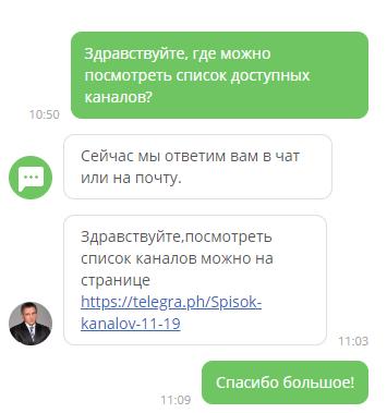 техподдержка тв онлайн