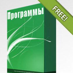Свободное программное обеспечение